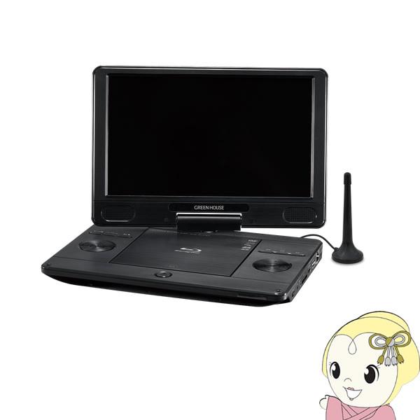 グリーンハウス 11型 TV付 ポータブル ブルーレイディスクプレーヤー GH-PBD11AT-BK【KK9N0D18P】