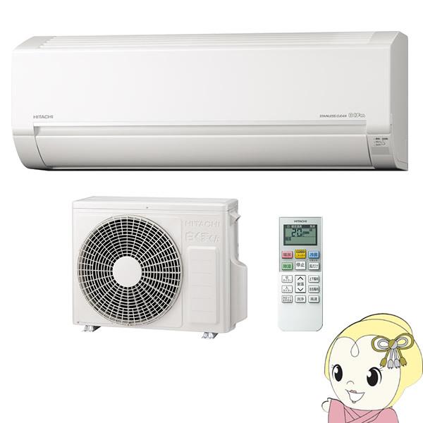日立 ルームエアコン 8畳 白くまくん Dシリーズ 凍結洗浄Light ステンレス・クリーン搭載 RAS-D25K-W【KK9N0D18P】