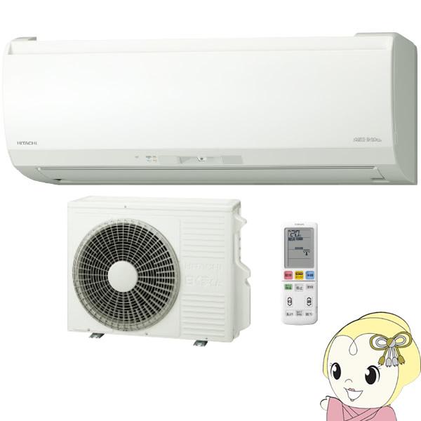 [予約]【単相200V/寒冷地向け】 日立 ルームエアコン 10畳 メガ暖 白くまくん EKシリーズ 凍結洗浄 RAS-EK28K2-W【KK9N0D18P】