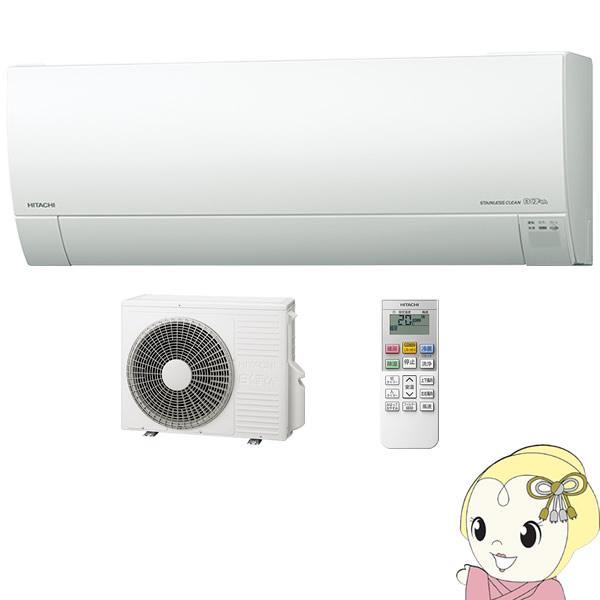 【単相200V】 日立 ルームエアコン 14畳 白くまくん Gシリーズ 凍結洗浄Light ステンレス・クリーン搭載 RAS-G40K2-W【KK9N0D18P】