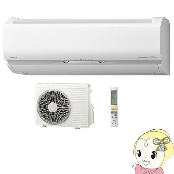 日立 ルームエアコン 8畳 白くまくん Sシリーズ 凍結洗浄 ファンロボ くらしカメラAI搭載 RAS-S25K-W【KK9N0D18P】