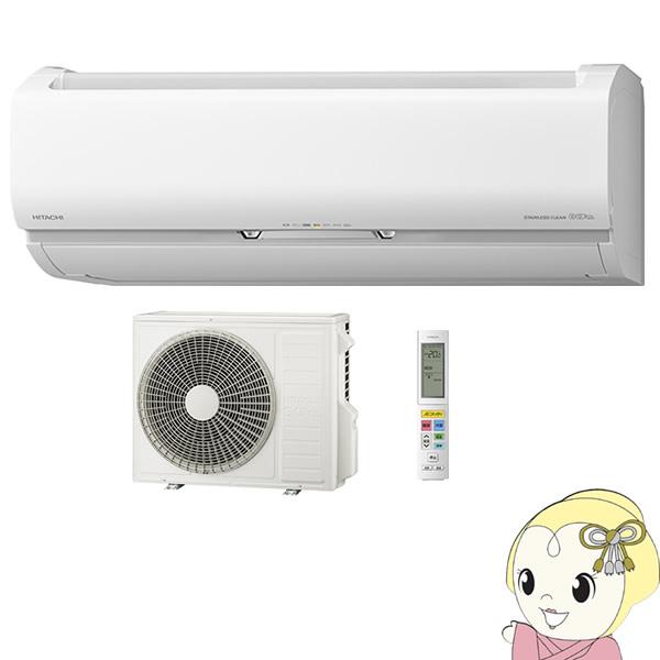 【単相200V】 日立 ルームエアコン 23畳 白くまくん Sシリーズ 凍結洗浄 ファンロボ くらしカメラAI搭載 RAS-S71K2-W【KK9N0D18P】