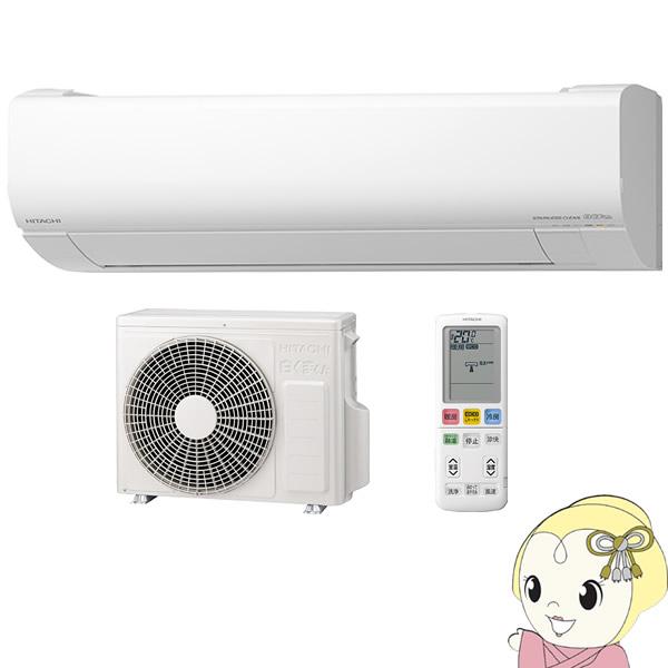 日立 ルームエアコン 6畳 白くまくん Wシリーズ 凍結洗浄 ファンロボ搭載 RAS-W22K-W【KK9N0D18P】