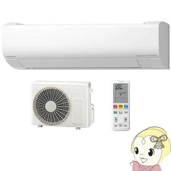 日立 ルームエアコン 8畳 白くまくん Wシリーズ 凍結洗浄 ファンロボ搭載 RAS-W25K-W【KK9N0D18P】
