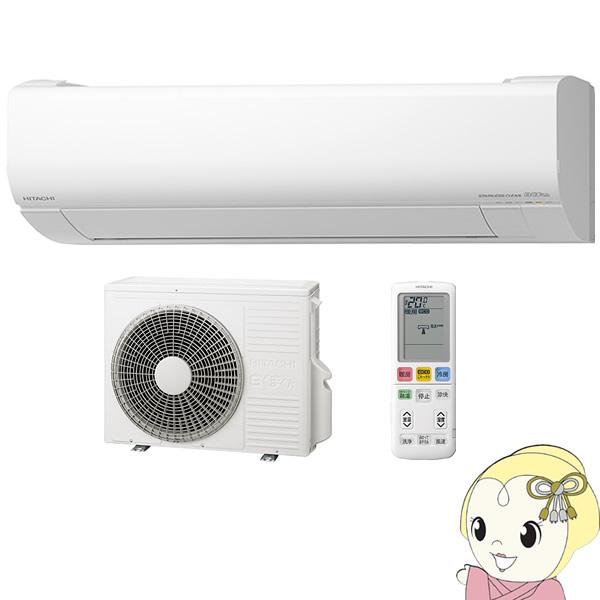 【単相200V】 日立 ルームエアコン 14畳 白くまくん Wシリーズ 凍結洗浄 ファンロボ搭載 RAS-W40K2-W【KK9N0D18P】