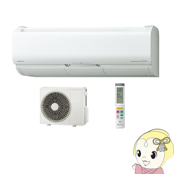 【単相200V】 日立 ルームエアコン 20畳 白くまくん Xシリーズ 凍結洗浄 ファンロボ くらしカメラAI カビバスター搭載 RAS-X63K2S-W【KK9N0D18P】