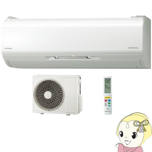 【単相200V/寒冷地向け】 日立 ルームエアコン 8畳 メガ暖 白くまくん XKシリーズ 凍結洗浄 ファンロボ搭載 RAS-XK28K2-W【KK9N0D18P】