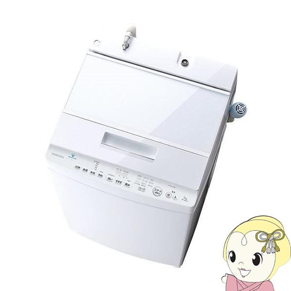 【在庫僅少】東芝 全自動洗濯機 ウルトラファインバブル ZABOON ザブーン 7kg ホワイト AW-7D9-W【KK9N0D18P】