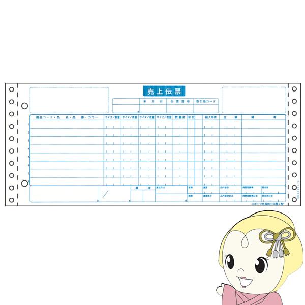 ヒサゴ スポーツ統一伝票 II型 5P 1000セット BP1730【KK9N0D18P】