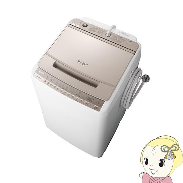 日立 全自動洗濯機 9kg ビートウォッシュ シャンパン BW-V90F-N【KK9N0D18P】