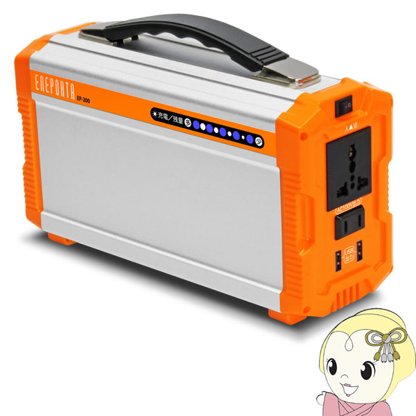 クマザキエイム Bearmax ポータブル蓄電池 エネポルタ EP-200【KK9N0D18P】