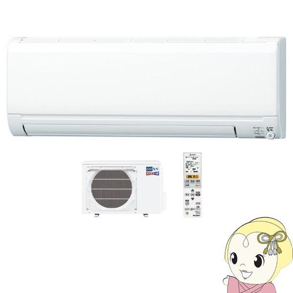 三菱ルームエアコン(霧ヶ峰) 寒冷地向KXVシリーズ MSZ-KXV4020S-W【KK9N0D18P】