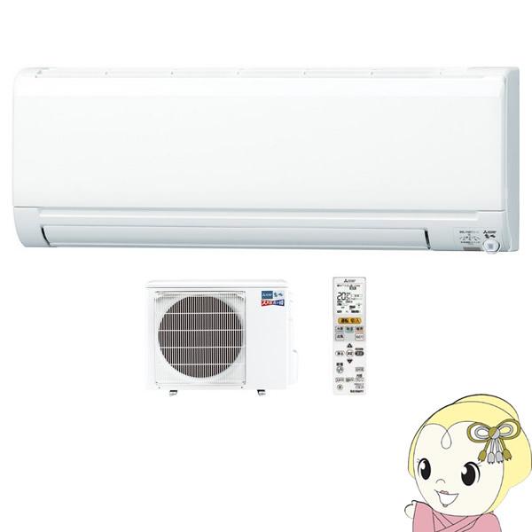 三菱ルームエアコン(霧ヶ峰) 寒冷地向KXVシリーズ MSZ-KXV5620S-W【KK9N0D18P】
