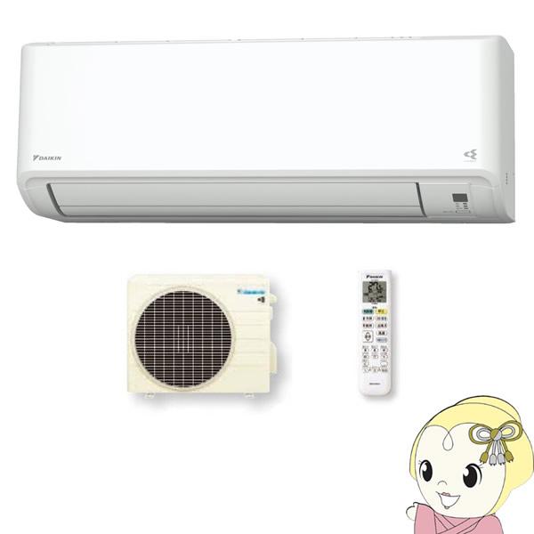 【単相200V】 ダイキン ルームエアコン 18畳 FXシリーズ ホワイト S56XTFXP-W【KK9N0D18P】