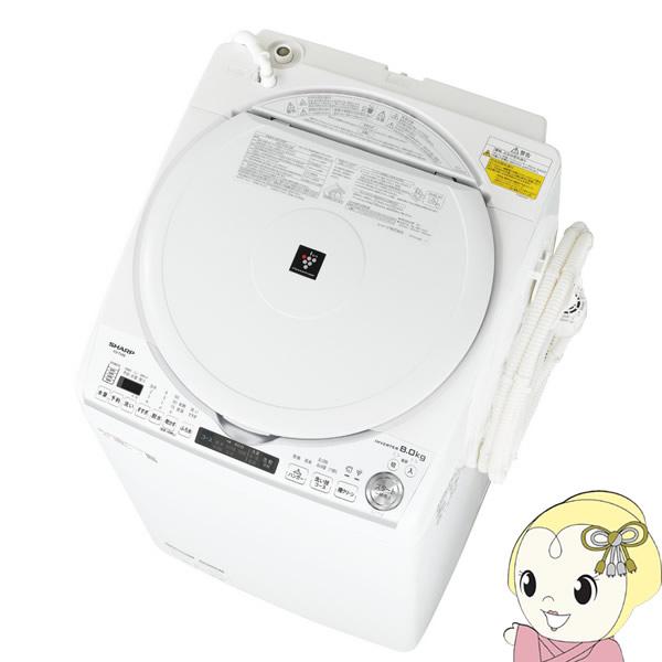 【設置込】シャープ 縦型洗濯乾燥機 洗濯8kg 乾燥4.5kg ステンレス穴なし槽 ホワイト系 ES-TX8E-W【KK9N0D18P】