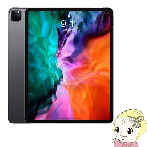Apple iPad Pro 12.9インチ 第4世代 Wi-Fi 256GB 2020年春モデル MXAT2J A スペースグレイ KK9N0D18P 卒業祝 銀婚式 クリスマス 一番売れた*** お買い得
