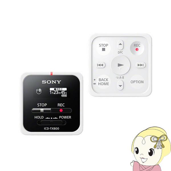 [予約]ICD-TX800-W ソニー 遠隔録音対応ICレコーダー【KK9N0D18P】