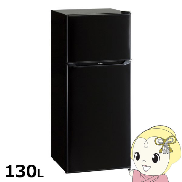JR-N130A-K ハイアール 2ドア冷蔵庫130L ブラック【KK9N0D18P】