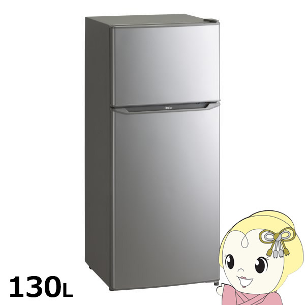 JR-N130A-S ハイアール 2ドア冷蔵庫130L シルバー【smtb-k】【ky】【KK9N0D18P】