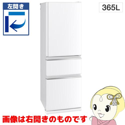 【京都はお得!】【設置込】【左開き】MR-CX37CL-W 三菱電機 3ドア冷蔵庫365L CXシリーズ パールホワイト【smtb-k】【ky】【KK9N0D18P】