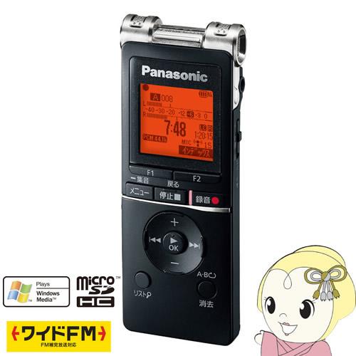 [予約 約3~4週間以降]RR-XS470-K パナソニック 内蔵メモリー8GB ICレコーダー【KK9N0D18P】