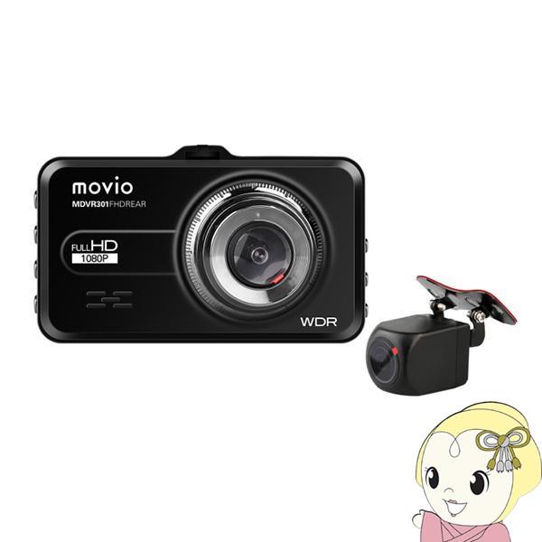 送料無料 北海道 沖縄 離島除く 2 25限定 激安超特価 最大1000円OFFクーポン お求めやすく価格改定 NAGAOKA ナガオカ ドライブレコーダー 高画質 Full HDリアカメラ MDVR301FHDREAR 前後2カメラ movio 搭載 KK9N0D18P