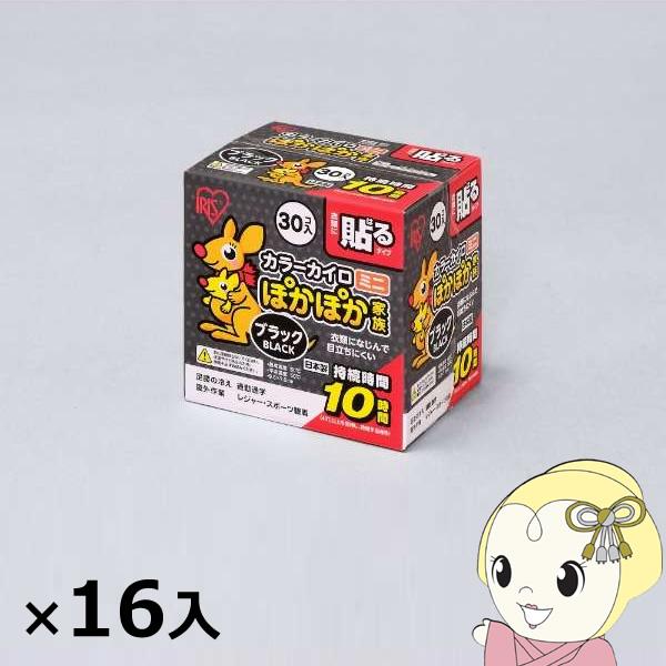 アイリスオーヤマ  カイロ ぽかぽか家族 貼るミニ 30個×16入 ブラック [ケース販売] PKN-30HM-BLACK【KK9N0D18P】