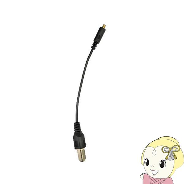 信頼の創業昭和39年 激安家電の老舗 あす楽 市販 在庫僅少 ダイニチ電子 新品未使用正規品 アンテナ変換ケーブル KK9N0D18P ANTC-RY01 Wizz DVDプレーヤー用
