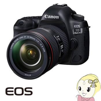 キヤノン デジタル一眼カメラ EOS 5D Mark IV EF24-105L IS II USM レンズキット【KK9N0D18P】
