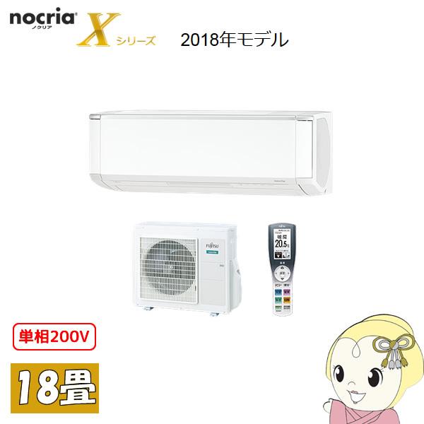 AS-X56H2-W 富士通 ルームエアコン18畳 Xシリーズ nocria (ノクリア) 単相200V【smtb-k】【ky】【KK9N0D18P】