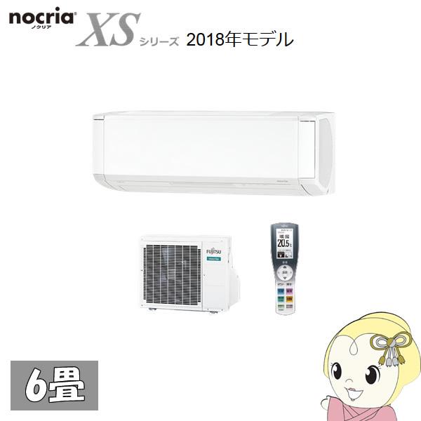 AS-XS22H-W 富士通 ルームエアコン6畳 XSシリーズ nocria (ノクリア)【smtb-k】【ky】【KK9N0D18P】