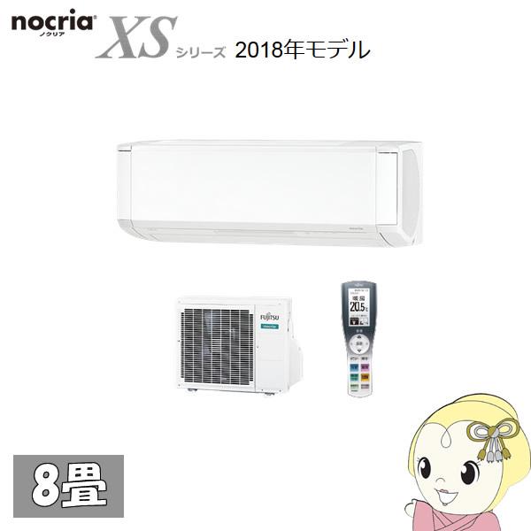 AS-XS25H-W 富士通 ルームエアコン8畳 XSシリーズ nocria (ノクリア)【smtb-k】【ky】【KK9N0D18P】