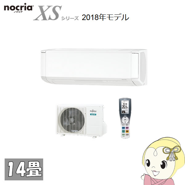AS-XS40H-W 富士通 ルームエアコン14畳 XSシリーズ nocria (ノクリア) 単相100V【smtb-k】【ky】【KK9N0D18P】