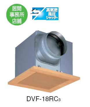 【キャッシュレス5%還元】東芝 低騒音ダクト用換気扇 居間・事務所・店舗用 大風量形 DVF-18RQC3 【KK9N0D18P】