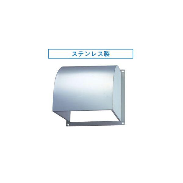 東芝 産業用換気扇部材 ステンレス製 業務用専用ウェザーカバー C-40SG2 【KK9N0D18P】