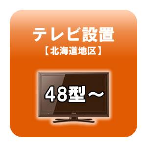 テレビ設置 48型~ 北海道地区 【smtb-k】【ky】【KK9N0D18P】
