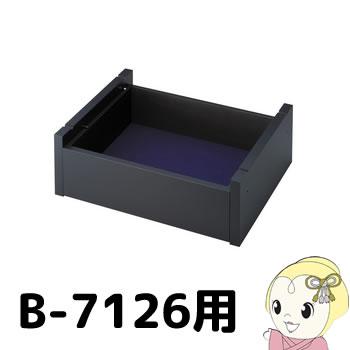 BP-716 ハヤミ B-7126用 引出しユニット【KK9N0D18P】