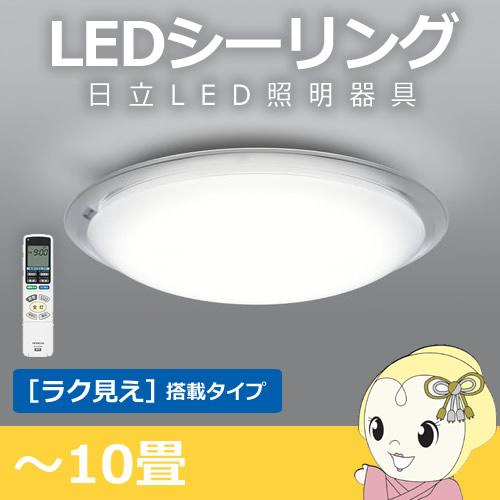 LEC-AHS1010K 日立 LEDシーリングライト [ラク見え]搭載タイプ ~10畳 新生活 一人暮らし向け【リビング 照明】【smtb-k】【ky】【KK9N0D18P】
