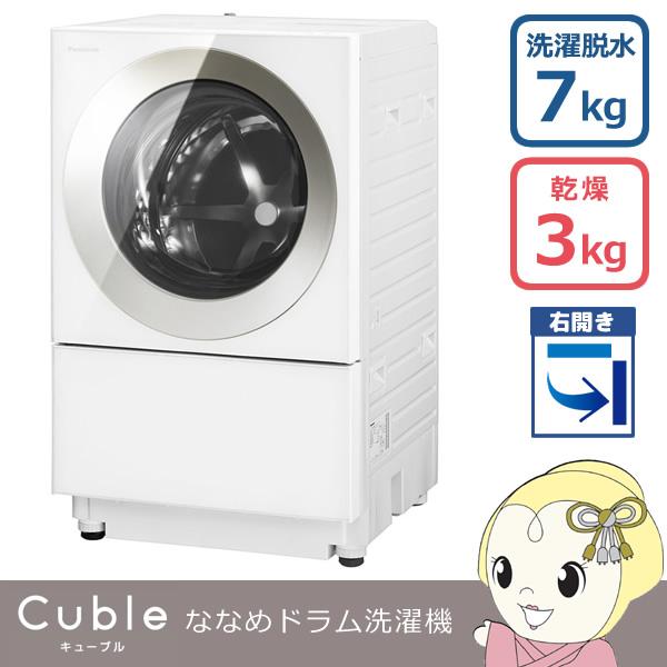 【京都はお得!】【設置込/右開き】NA-VG720R-N パナソニック ななめドラム洗濯乾燥機「Cuble(キューブル)」 洗濯・脱水7kg 乾燥3kg シャンパン【smtb-k】【ky】【KK9N0D18P】