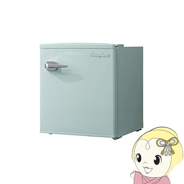 【メーカー直送】 Simplus 1ドアレトロ冷蔵庫 46L SP-RT48L1-LG ライトグリーン【smtb-k】【ky】【KK9N0D18P】