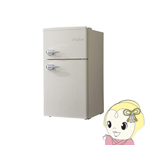 【メーカー直送】 Simplus 2ドアレトロ冷蔵庫 85L SP-RT85L2-WH レトロホワイト【smtb-k】【ky】【KK9N0D18P】
