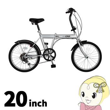 「メーカー直送」MG-G206N-SL MIMUGO ACTIVE911 ノーパンクFDB20 6S 折畳み自転車【smtb-k】【ky】【KK9N0D18P】
