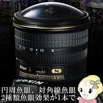 ニコン フィッシュアイズームレンズ AF-S Fisheye NIKKOR 8-15mm f/3.5-4.5E ED 焦点距離:8~15mm【KK9N0D18P】