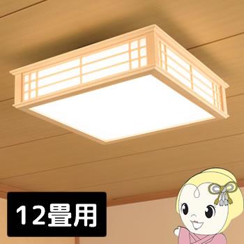 【キャッシュレス5%還元店】LE-W50LBK-K オーム電機 LED和風シーリングライト 調光 12畳用 電球色【KK9N0D18P】