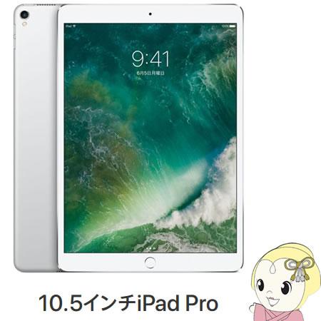 [2017年春モデル] Apple iPad Pro 10.5インチ Retinaディスプレイ Wi-Fi 64GB MQDW2J/A [シルバー]【smtb-k】【ky】【KK9N0D18P】