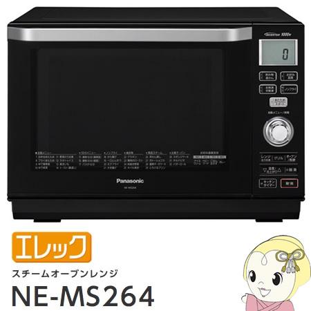 【在庫限り】NE-MS264-K パナソニック スチームオーブンレンジ エレック 26L【smtb-k】【ky】【KK9N0D18P】