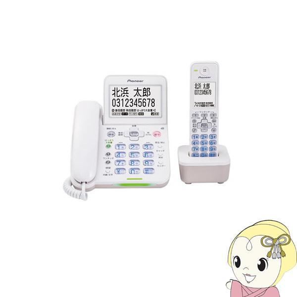 TF-SA75S-W パイオニア デジタルコードレス留守番電話機 (子機1台)【smtb-k】【ky】【KK9N0D18P】