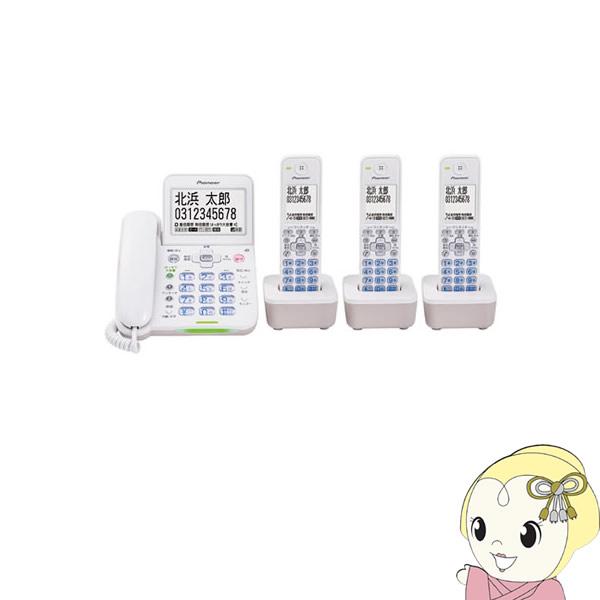 TF-SA75T-W パイオニア デジタルコードレス留守番電話機 (子機3台)【smtb-k】【ky】【KK9N0D18P】