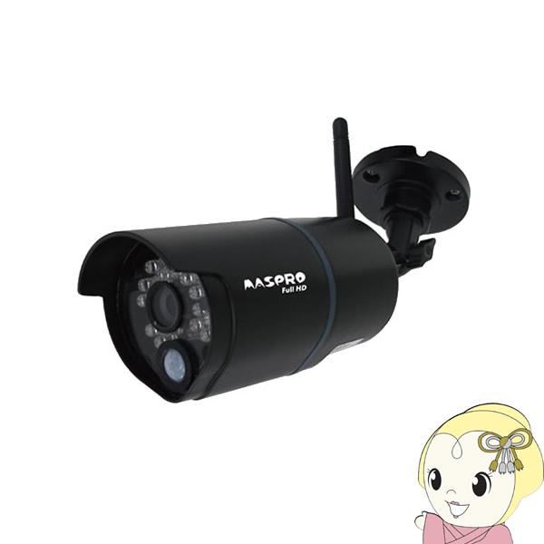 【あす楽】【在庫僅少】WHC7M2-C マスプロ WHC7M2・WHC10M2用 増設カメラ【smtb-k】【ky】【KK9N0D18P】