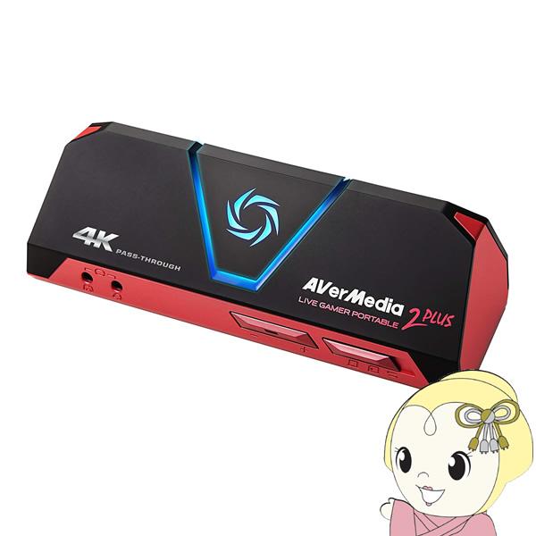 送料無料!(北海道・沖縄・離島除く) 【キャッシュレス5%還元店】AVT-C878PLUS アバーメディア Live Gamer Portable 2 PLUS【KK9N0D18P】